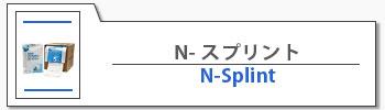 N-スプリント