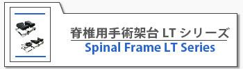 脊椎外科用手術フレームLTシリーズ
