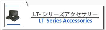 LTシリーズアクセサリー