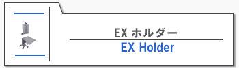 EXホルダー