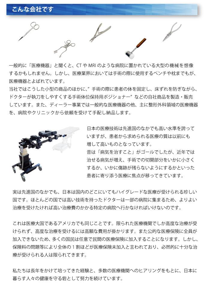 採用ページ2