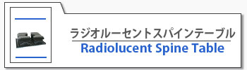 ラジオルーセントスパインテーブル