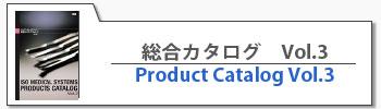総合カタログVol.2