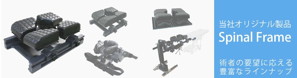 脊椎外科手術架台、術者の要望に応える7つのラインナップ