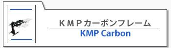 KMPカーボンフレーム